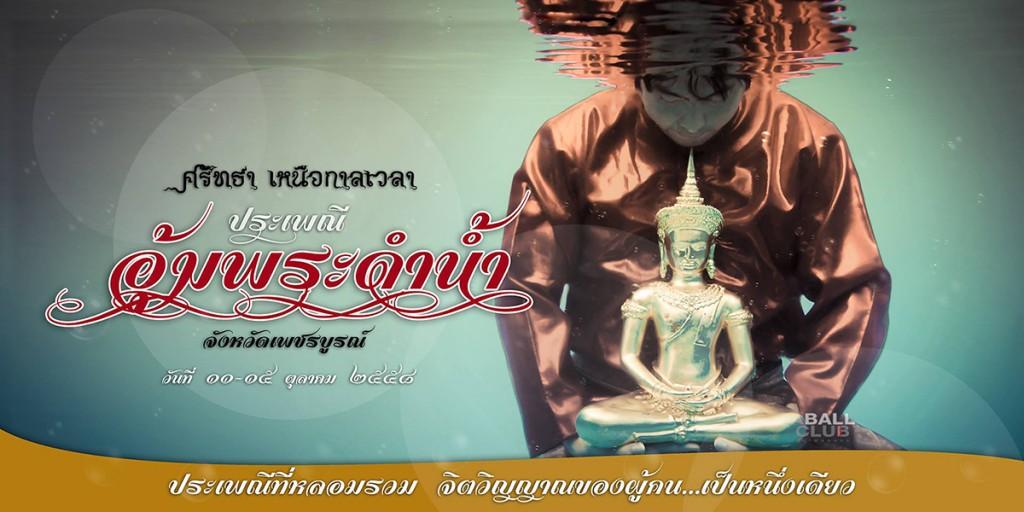 umpra-phetchabun-activity-2015