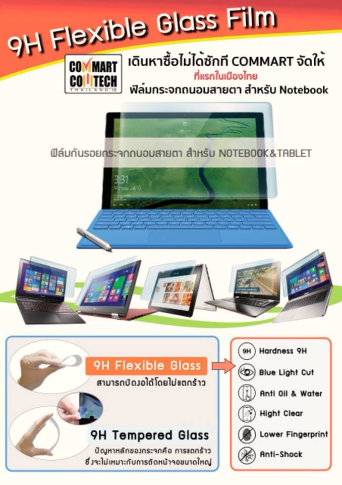 commart-comtech-thailand-nov-2015-promotion-9h-flexible-glass-film