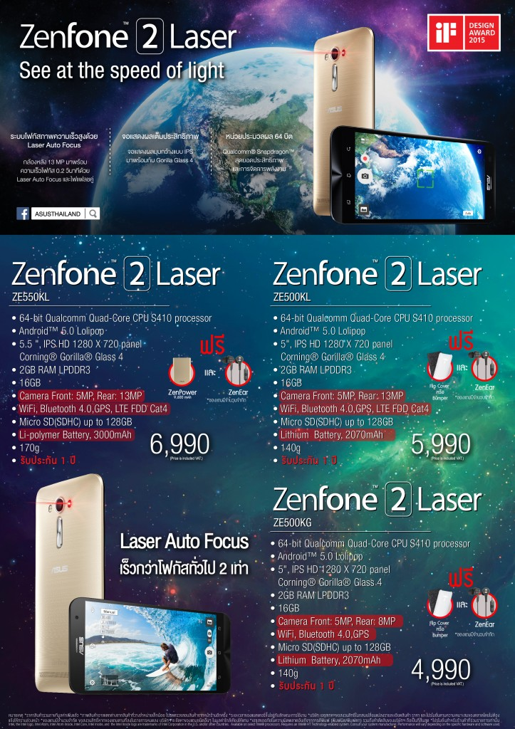 commart-comtech-thailand-nov-2015-promotion-asus-zenfone-2-laser