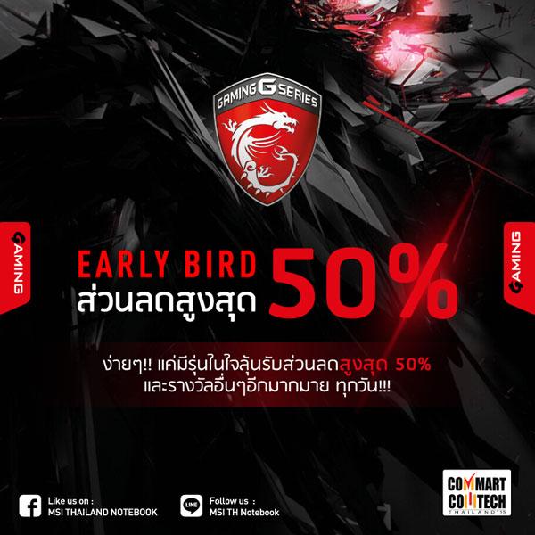 commart-comtech-thailand-nov-2015-promotion-early-bird