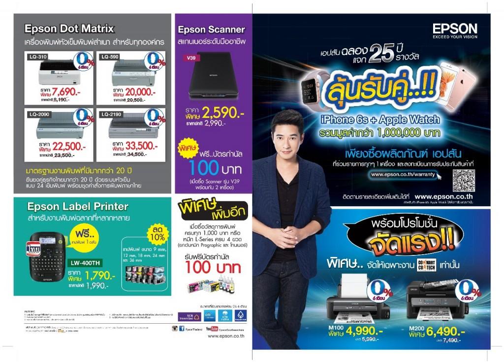 commart-comtech-thailand-nov-2015-promotion-epson-2
