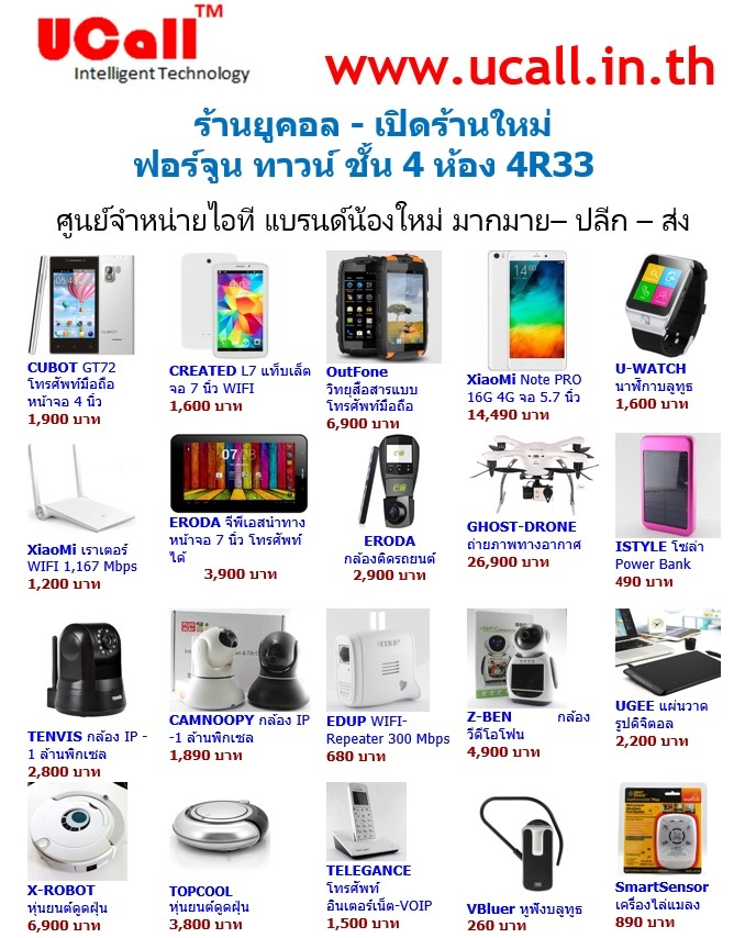 commart-comtech-thailand-nov-2015-promotion-ucall-fortune-tower