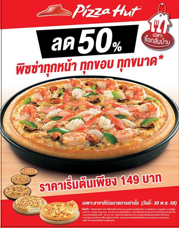 pizza-hut-promotion-nov-2015-149-baht
