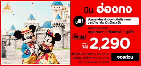 promotion-airasia-2015-hong-kong-disney-land