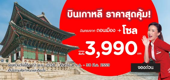 promotion-airasia-bangkok-seoul-3990-baht