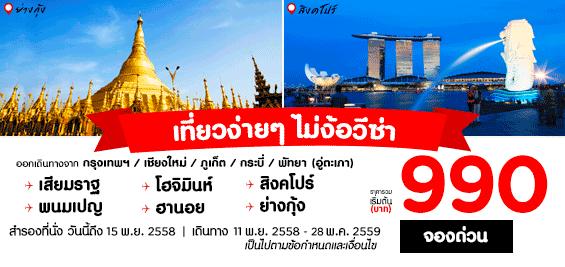 promotion-airasia-getaways-indochina