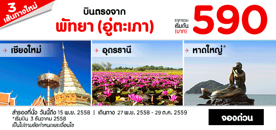 promotion-airasia-pattaya-new-routes-hat-yai