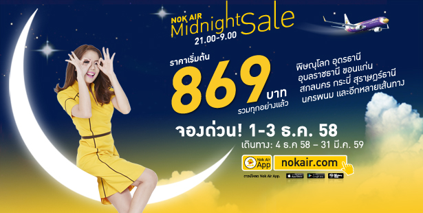 promotion-nokair-2015-midnight-sale-869-baht