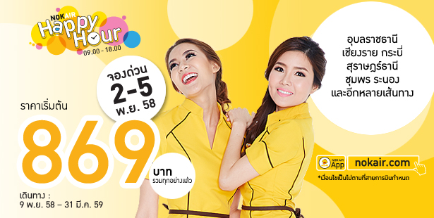 promotion-nokair-happy-hour-869-baht