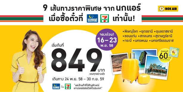 promotion-nokair-nov-counter-service-849-baht