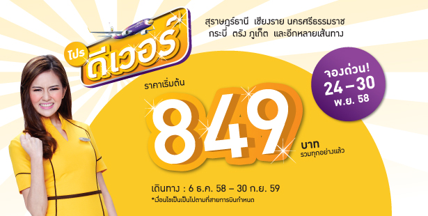 promotion-nokair-nov-deever-890-baht