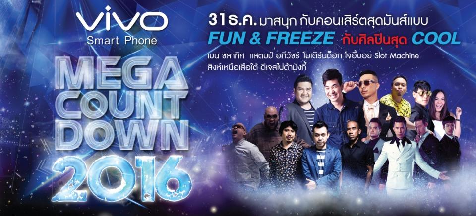Mega-Countdown-2016