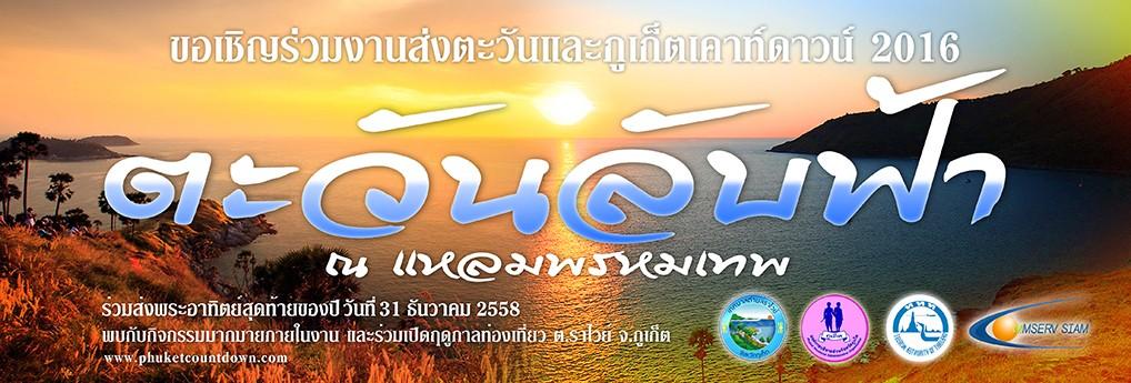 Phuket-Countdown-2016