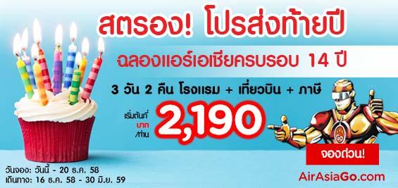 promotion-airasia-14-anniversary-2190-baht
