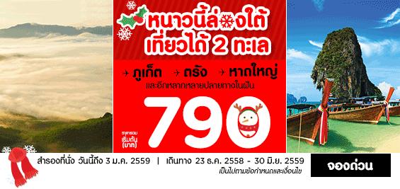 promotion-airasia-2015--south-beach-winter