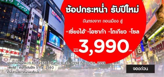 promotion-airasia-dec-2015-shopping-festival