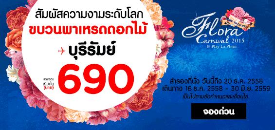 promotion-airasia-floral-festival-690-baht