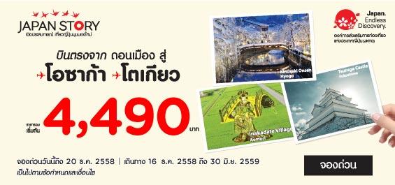 promotion-airasia-japan-story-4490-baht