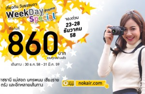 promotion-nokair-dec-2015-weekday-special