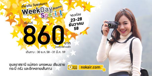 promotion-nokair-dec-2015-weekday-special