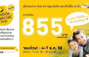 promotion-nokair-dec-mobile-special-deal-855-baht
