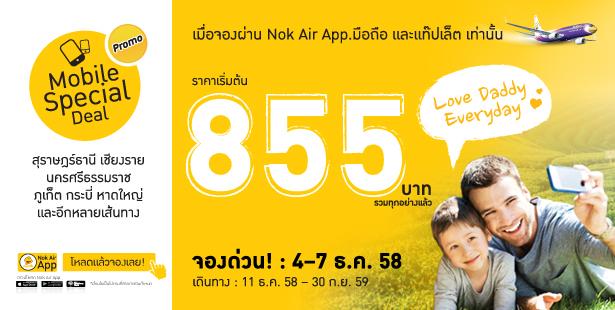 promotion-nokair-dec-mobile-special-deal-855-baht