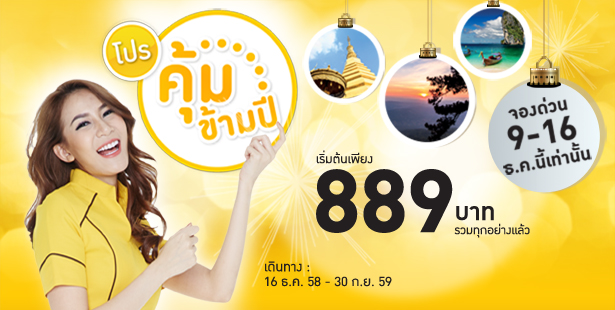promotion-nokair-year-end-sale-889-baht