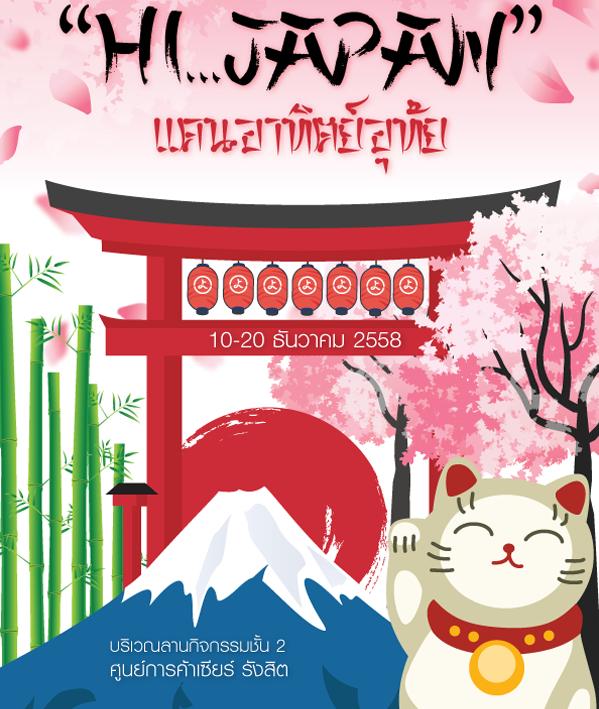 zeer-rangsit-hi-japan-2015