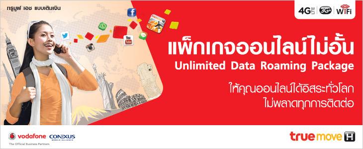 TrueMoveH-Unlimited-Data-Roamimg-Package