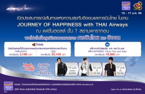 journey-of-happiness-with-thai-airways-2016
