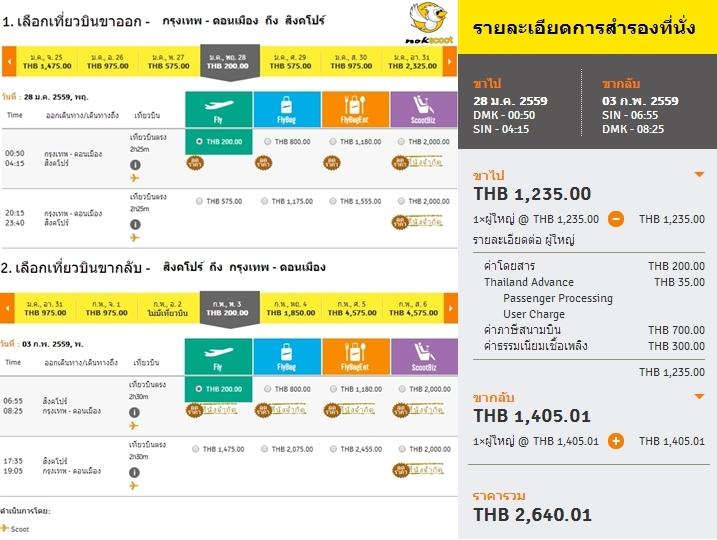 nokscoot-promotion-2016-bangkok-singapore