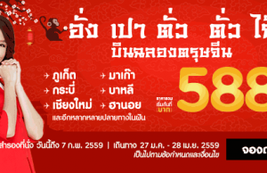 promotion-airasia-2016-chinese-new-year