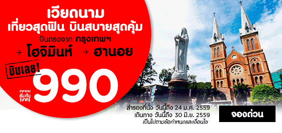 promotion-airasia-2016-getaway-to-vietnam-990-baht