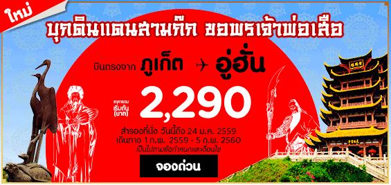 promotion-airasia-2016-phuket-wuhan-2290-baht