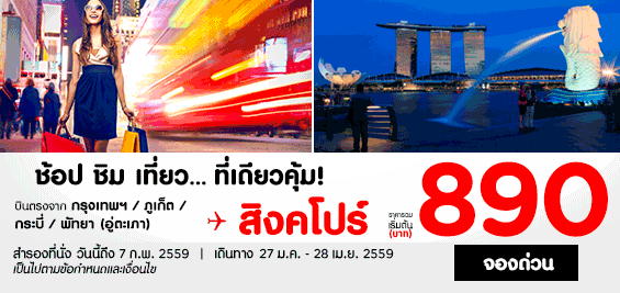 promotion-airasia-2016-singapore-890-baht