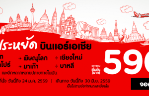 promotion-airasia-2016-weekly-happy-flying-590-baht