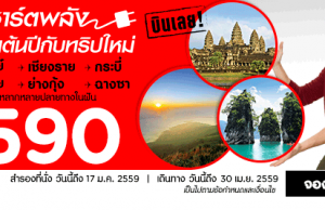 promotion-airasia-2016-weekly-refresh-590-baht