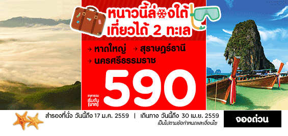 promotion-airasia-2016-winter-beach-590-baht