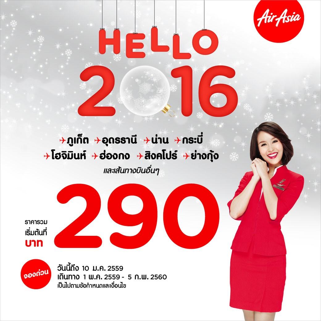 promotion-airasia-hello-2016-290-baht-1