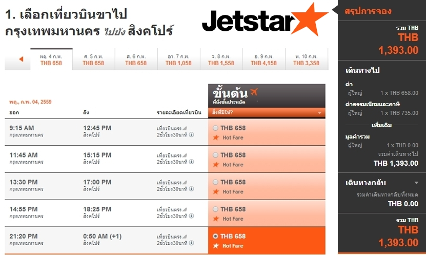 promotion-jetstar-2016-bangkok-to-singapore