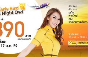 promotion-nokair-2016-jan-early-bird-night-owl-890-baht