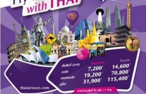 thaiairways-promotion-2016-fly-smart-with-thai