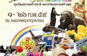 thailand-culture-market-land-of-smile-2016