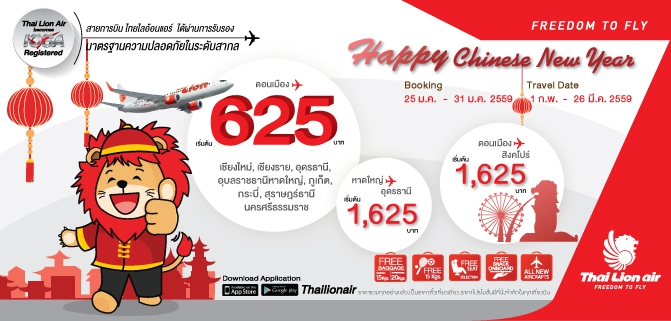thailionair-promotion-2016-happy-chinese-new-year