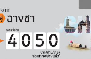 thaismile-promotion-2016-bangkok-to-changsha