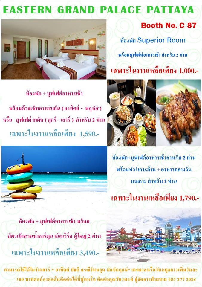 Titf#18-Thai-International-Travel-Fair-2016-Eastern-Grand-Palace-Pattaya