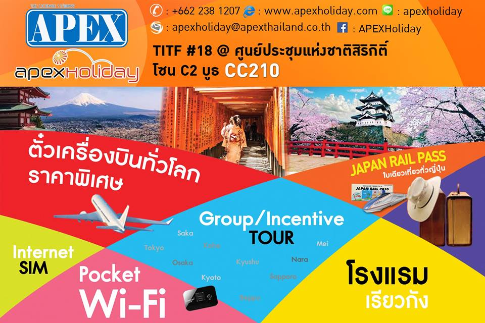 Titf#18-Thai-International-Travel-Fair-2016-apexholiday