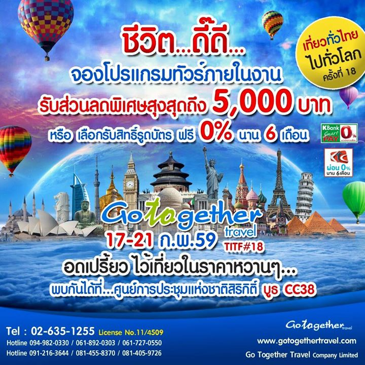 Titf#18-Thai-International-Travel-Fair-2016-gotogethertravel