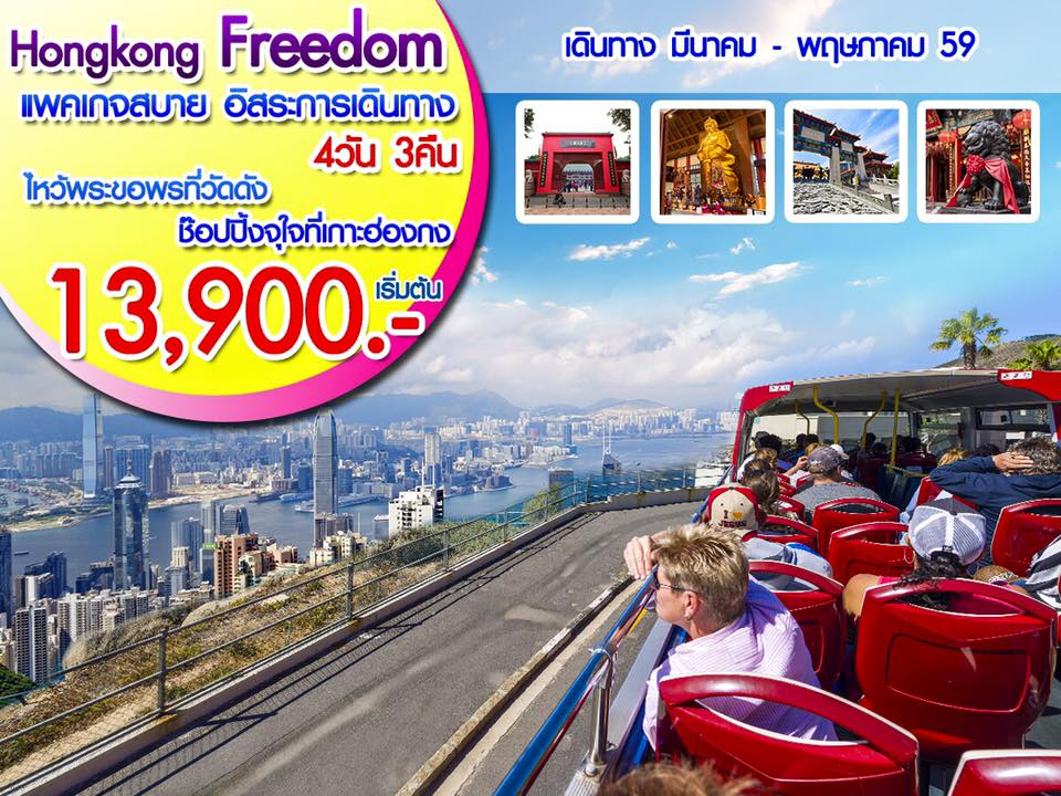 Titf#18-Thai-International-Travel-Fair-2016-hongkong-freedom
