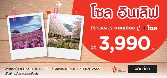 promotion-airasia-2016-seoul-in-love-3990-baht